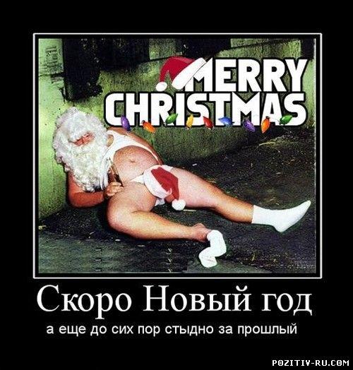 Готовимся к Новому году! Demotiv_1288421249_skoro-novyij-god