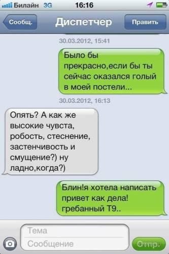 Статусы смс в айфоне