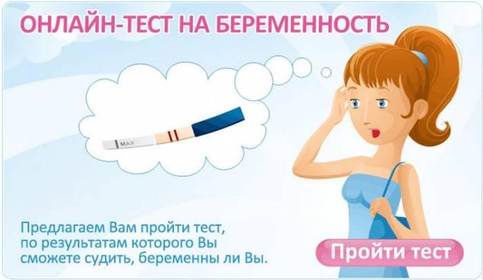 Нет месячных но не беременна но тест положительный