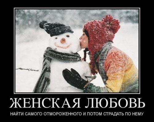 Лучшие демотиваторы на 14 февраля