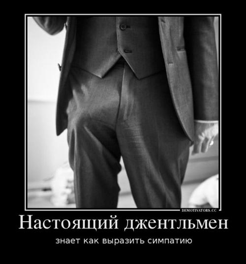 Ржачные демотиваторы про мужчин со смыслом