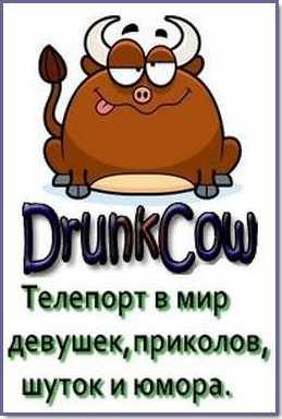Развлекательно-публицистический портал DrunkCow.net